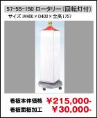 57-55-150ロータリー(回転灯付)