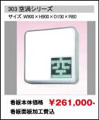 303空満シリーズ