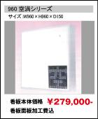 960空満シリーズ