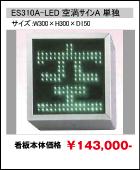 ES310A-LED空満サインA単独