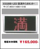 ES320B-LED空満サインBセンター