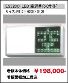 ES320C-LED空満サインCサイド
