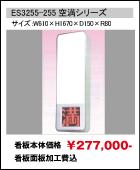 ES3255-255空満シリーズ